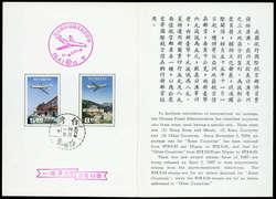 2240: China Taiwan