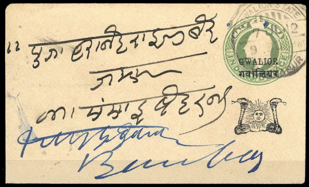Philasearch com - India Gwalior Postal stationery, Michel U 13