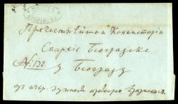 5725: Serbien - Vorphilatelie