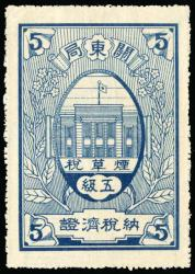2250: China VR Kuantung Halbinsel - Revenue stamps