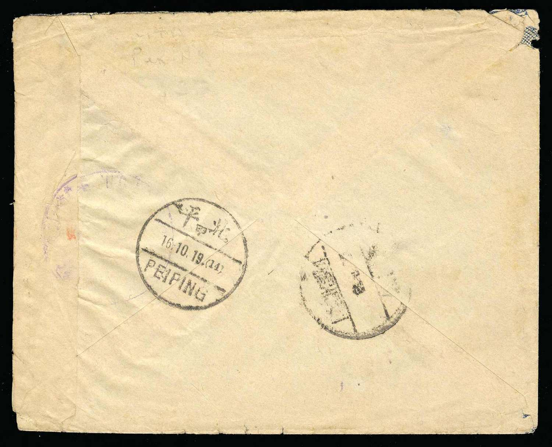 Lot 1288 - europa Russland Sibirien -  HA HARMERS AUCTIONS S.A. Treasure Hunt 3